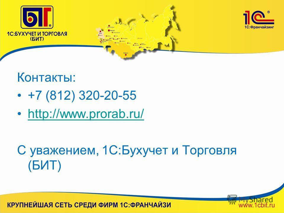 Контакты: +7 (812) 320-20-55 http://www.prorab.ru/ С уважением, 1С:Бухучет и Торговля (БИТ)