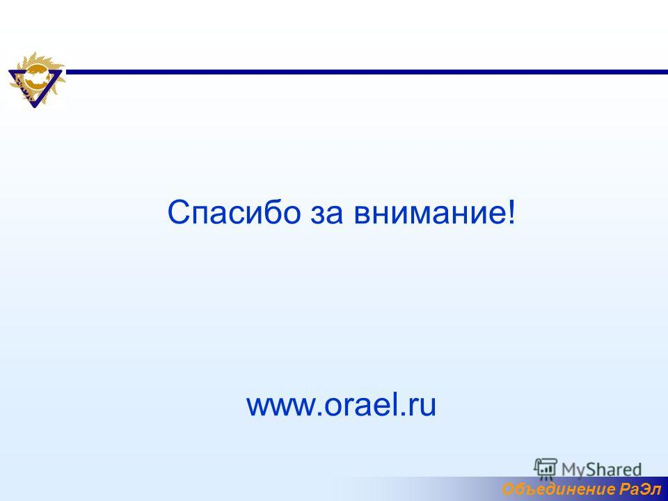 Объединение РаЭл Спасибо за внимание! www.orael.ru