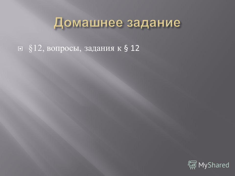 §12, вопросы, задания к § 12
