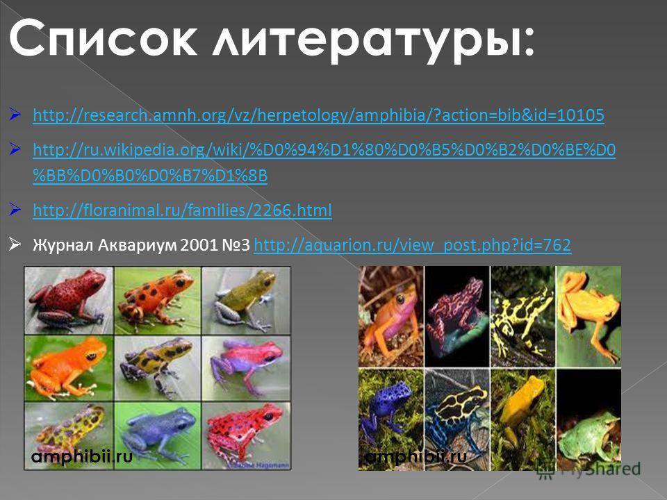 Список литературы: http://research.amnh.org/vz/herpetology/amphibia/?action=bib&id=10105 http://ru.wikipedia.org/wiki/%D0%94%D1%80%D0%B5%D0%B2%D0%BE%D0 %BB%D0%B0%D0%B7%D1%8B http://ru.wikipedia.org/wiki/%D0%94%D1%80%D0%B5%D0%B2%D0%BE%D0 %BB%D0%B0%D0%