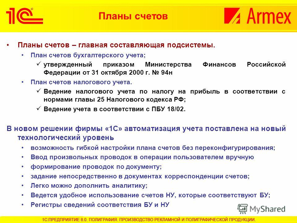 Планы счетов – главная составляющая подсистемы. План счетов бухгалтерского учета; утвержденный приказом Министерства Финансов Российской Федерации от 31 октября 2000 г. 94н План счетов налогового учета. Ведение налогового учета по налогу на прибыль в