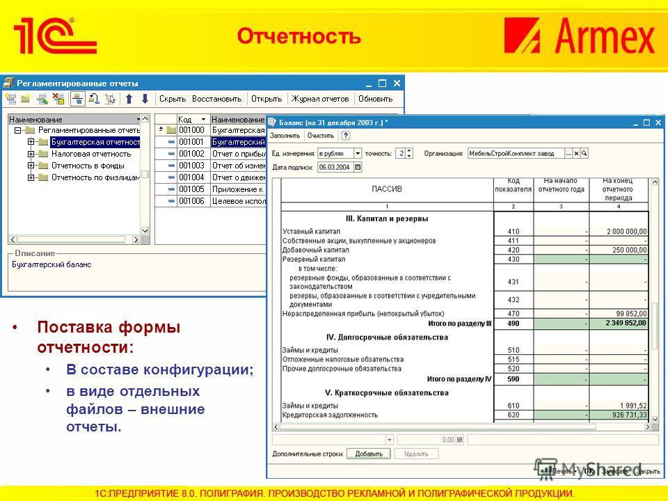 Поставка формы отчетности: В составе конфигурации; в виде отдельных файлов – внешние отчеты. Отчетность