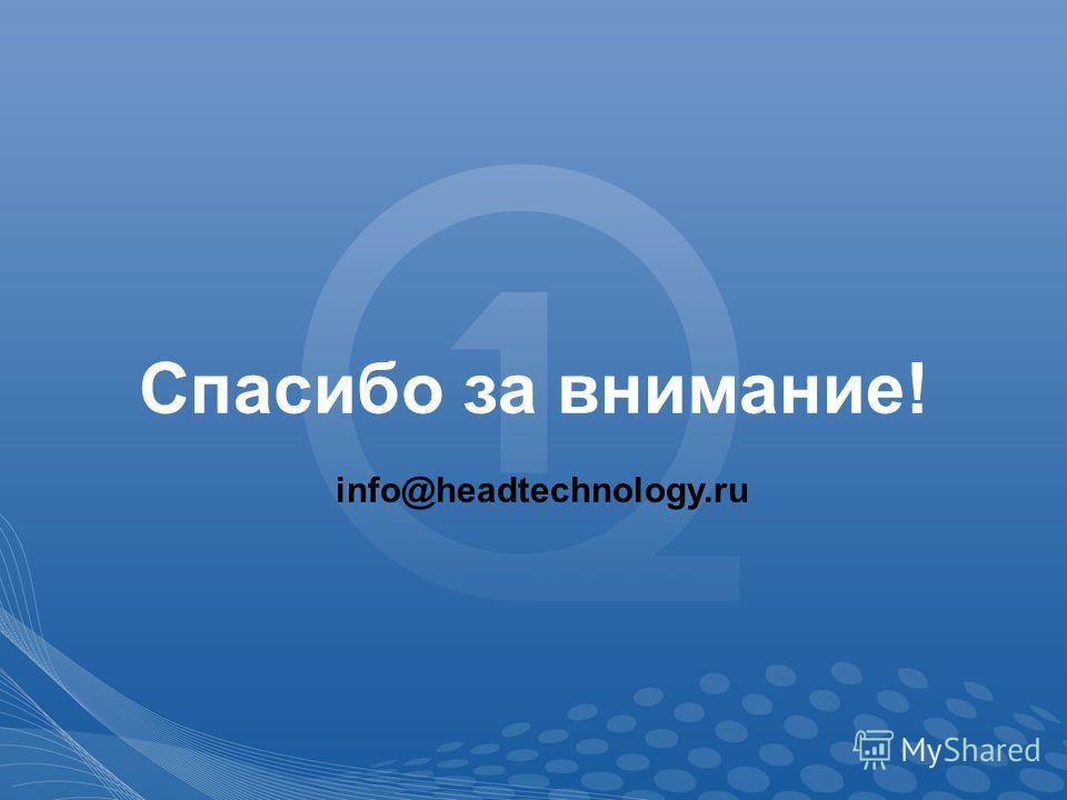 Спасибо за внимание! info@headtechnology.ru