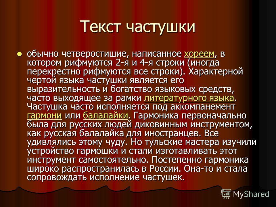 Скачать мелодию русской частушки