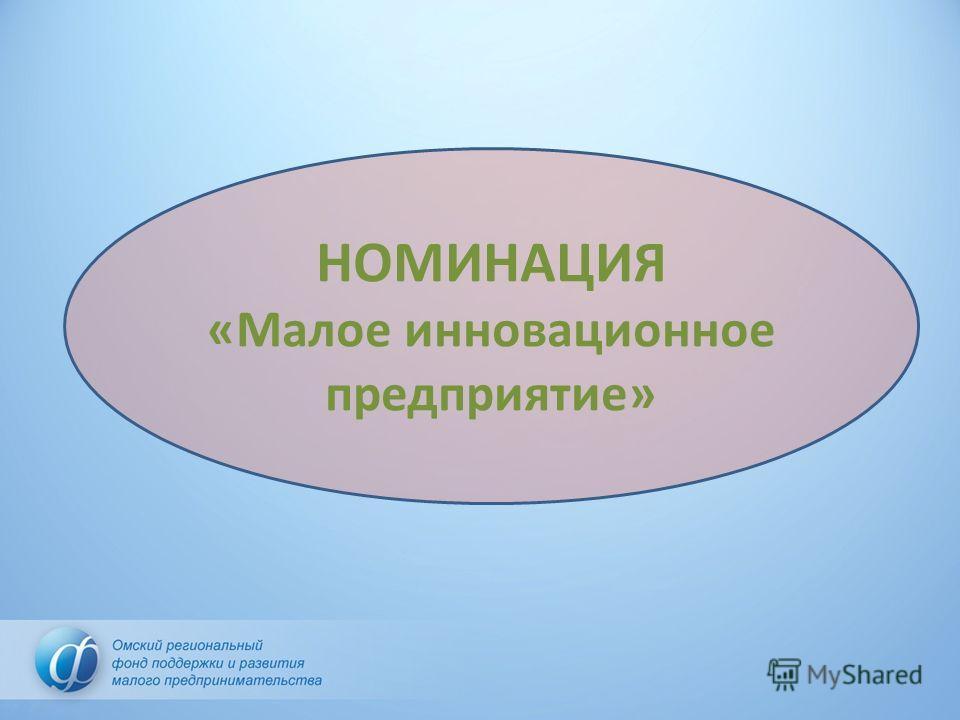 НОМИНАЦИЯ «Малое инновационное предприятие»