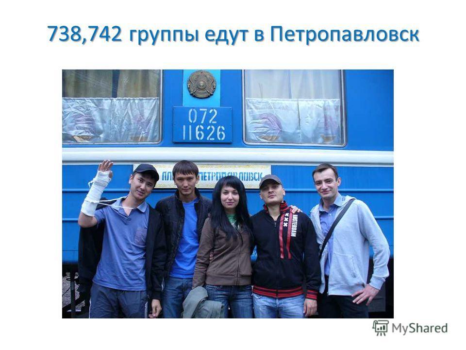 738,742 группы едут в Петропавловск
