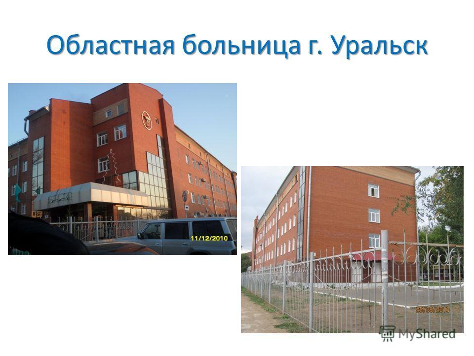 Областная больница г. Уральск