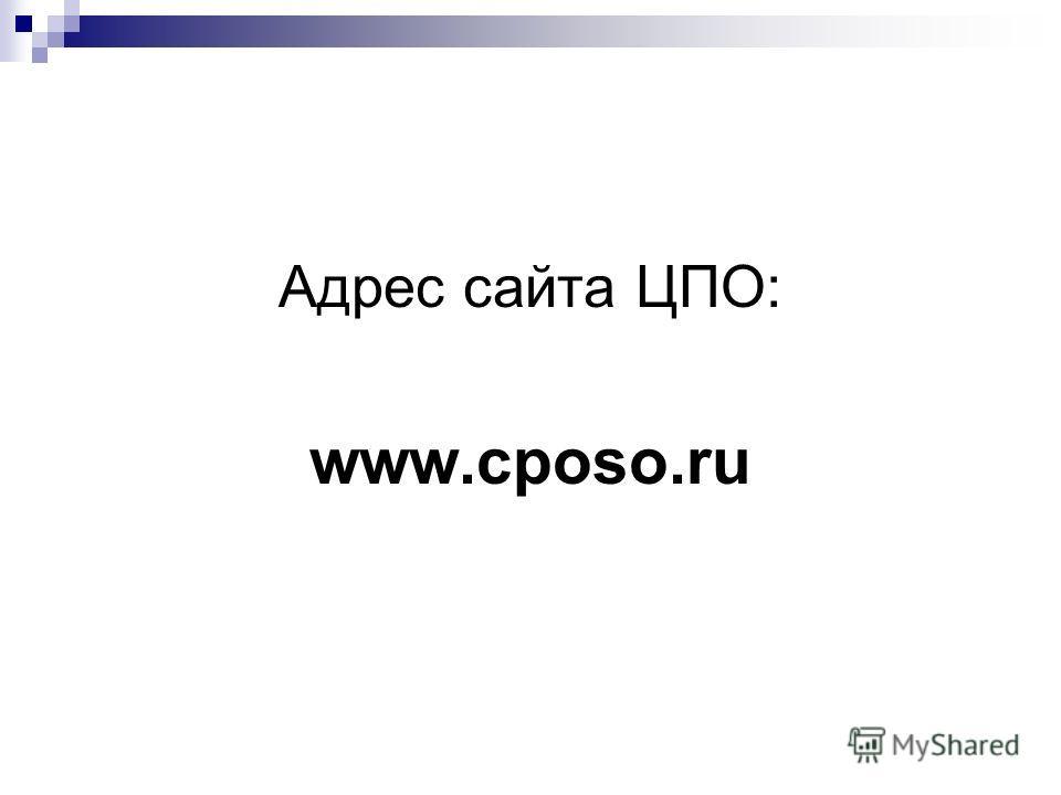 Адрес сайта ЦПО: www.cposo.ru