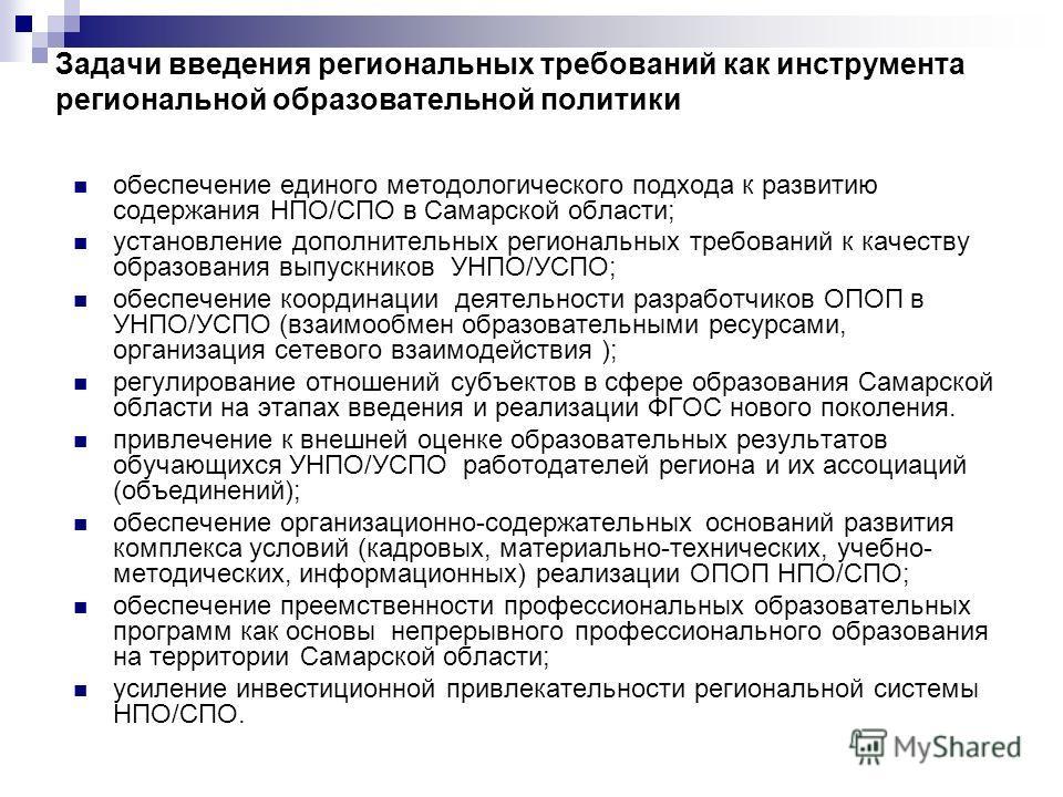 Задачи введения региональных требований как инструмента региональной образовательной политики обеспечение единого методологического подхода к развитию содержания НПО/СПО в Самарской области; установление дополнительных региональных требований к качес