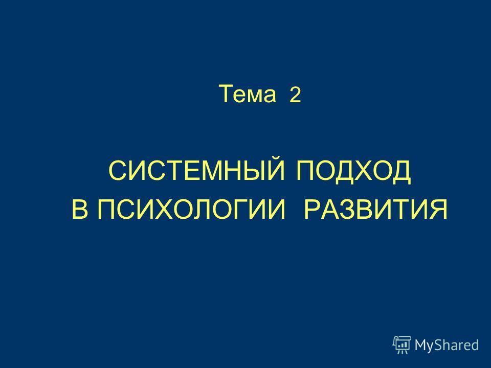 Тема 2 СИСТЕМНЫЙ ПОДХОД В ПСИХОЛОГИИ РАЗВИТИЯ