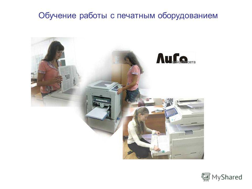 Обучение работы с печатным оборудованием