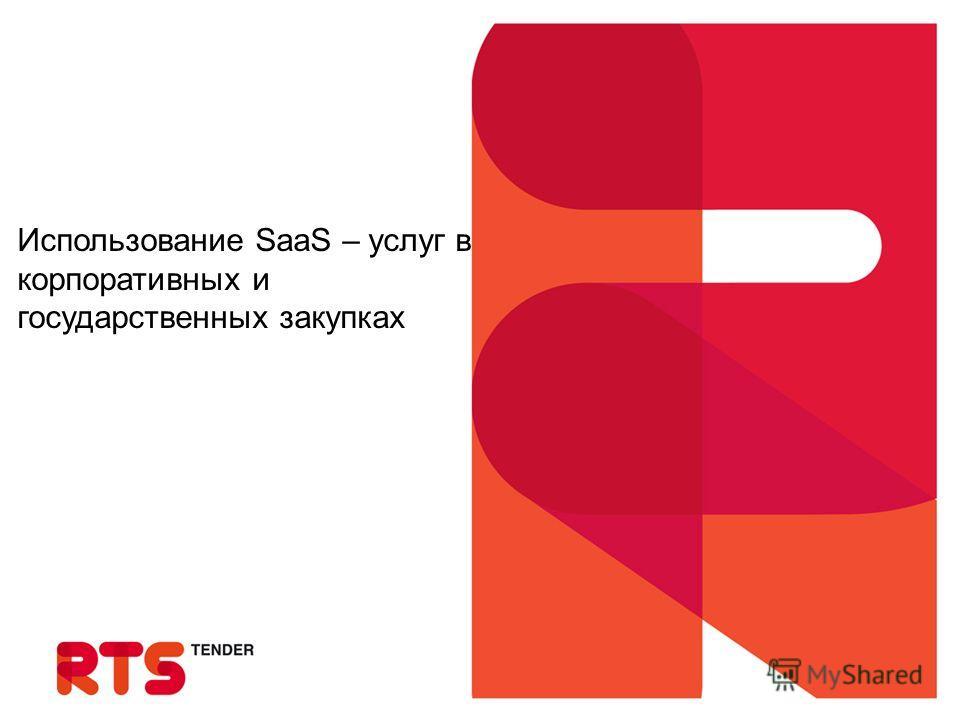 Использование SaaS – услуг в корпоративных и государственных закупках