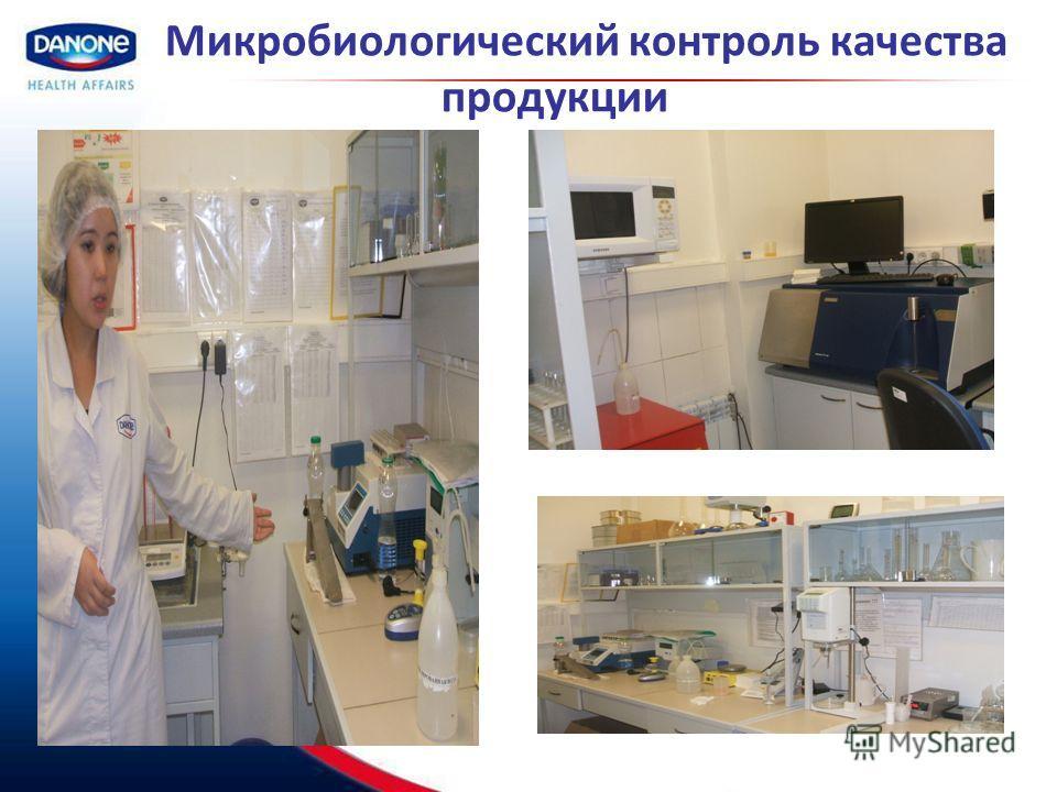 Микробиологический контроль качества продукции