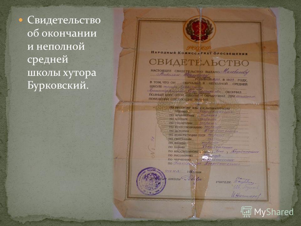 Свидетельство об окончании и неполной средней школы хутора Бурковский.