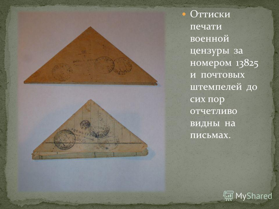 Оттиски печати военной цензуры за номером 13825 и почтовых штемпелей до сих пор отчетливо видны на письмах.