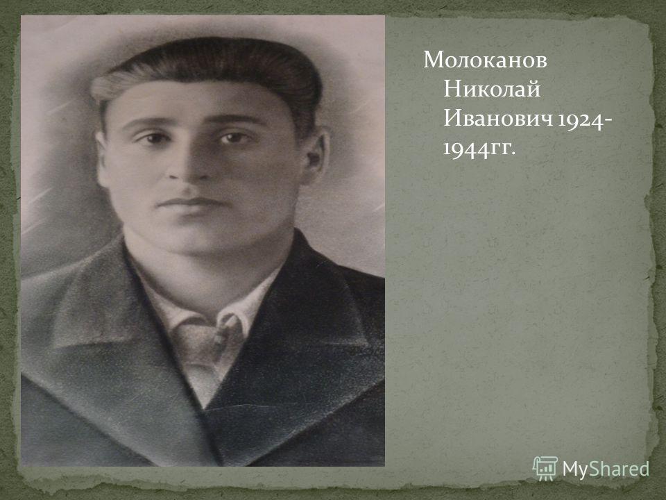 Молоканов Николай Иванович 1924- 1944гг.