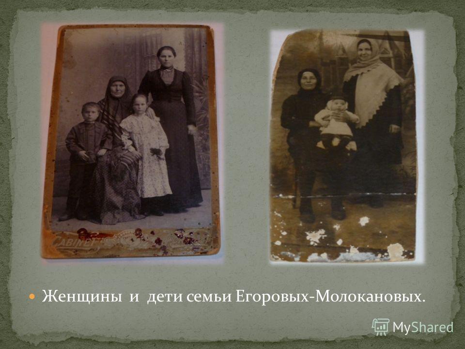 Женщины и дети семьи Егоровых-Молокановых.