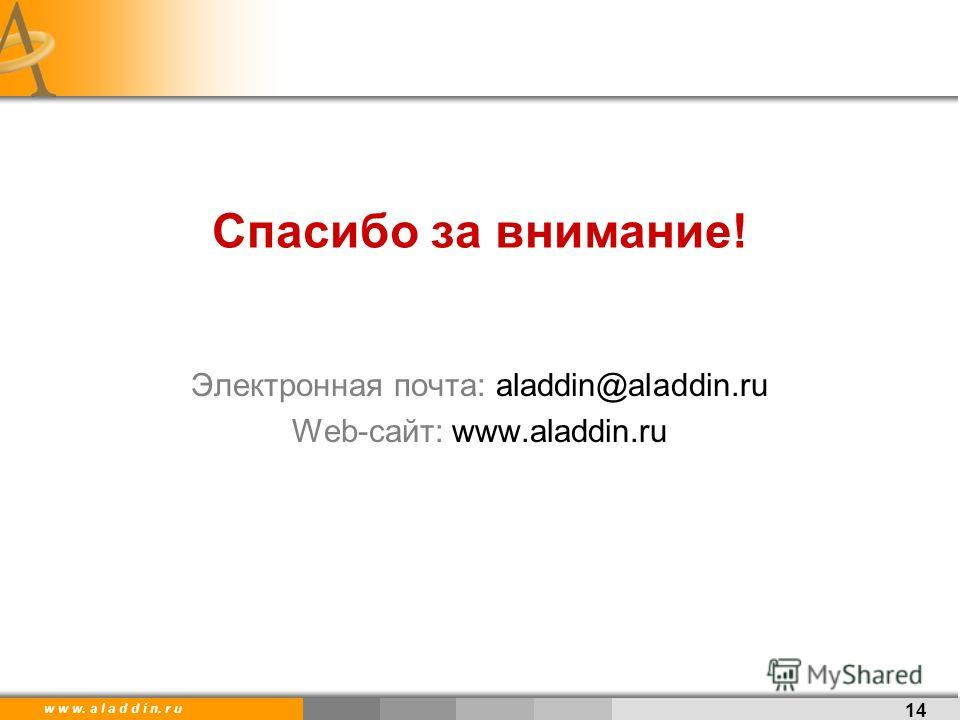 w w w. a l a d d i n. r u 14 Спасибо за внимание! Электронная почта: aladdin@aladdin.ru Web-сайт: www.aladdin.ru