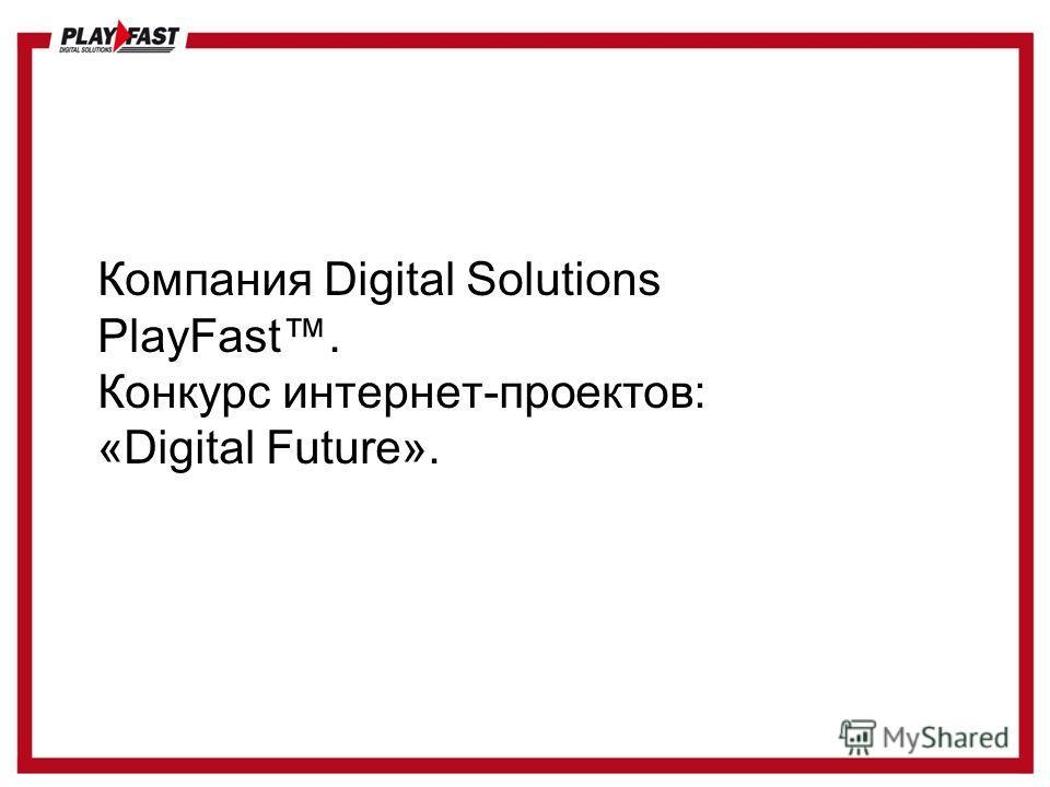 Компания Digital Solutions PlayFast. Конкурс интернет-проектов: «Digital Future».