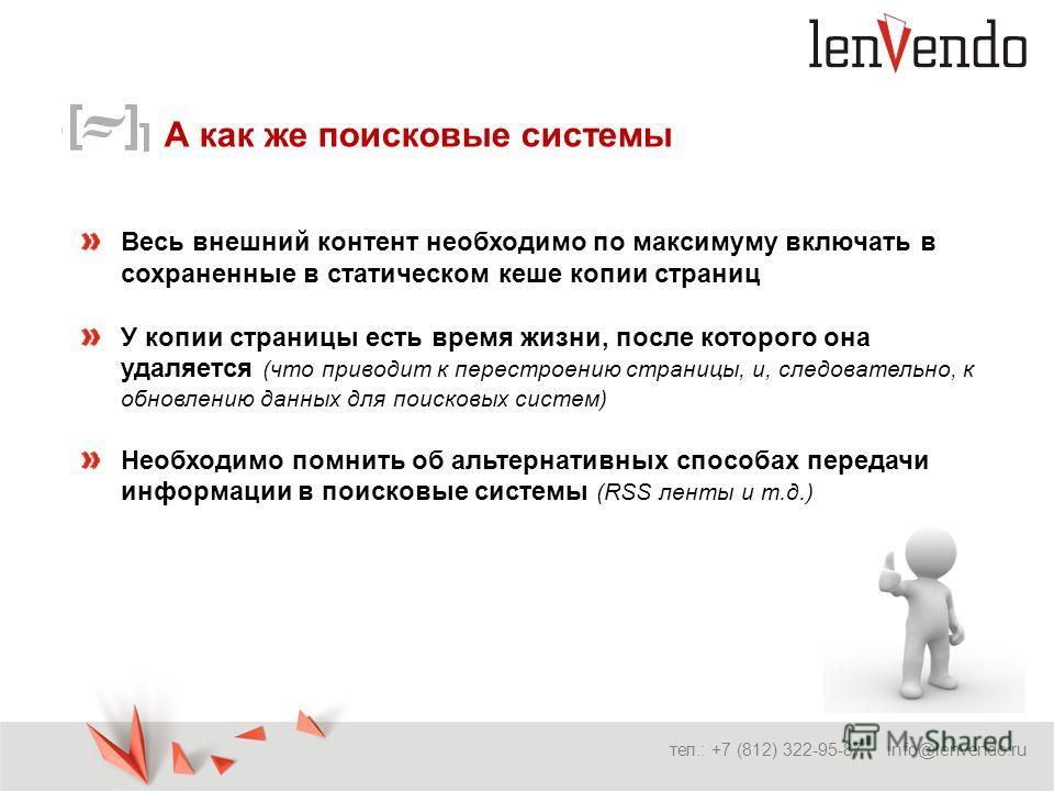 А как же поисковые системы тел.: +7 (812) 322-95-87 info@lenvendo.ru Весь внешний контент необходимо по максимуму включать в сохраненные в статическом кеше копии страниц У копии страницы есть время жизни, после которого она удаляется (что приводит к