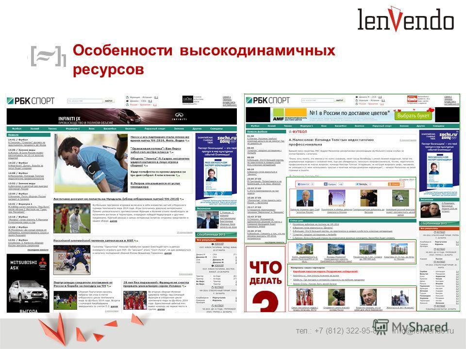 Особенности высокодинамичных ресурсов тел.: +7 (812) 322-95-87 info@lenvendo.ru