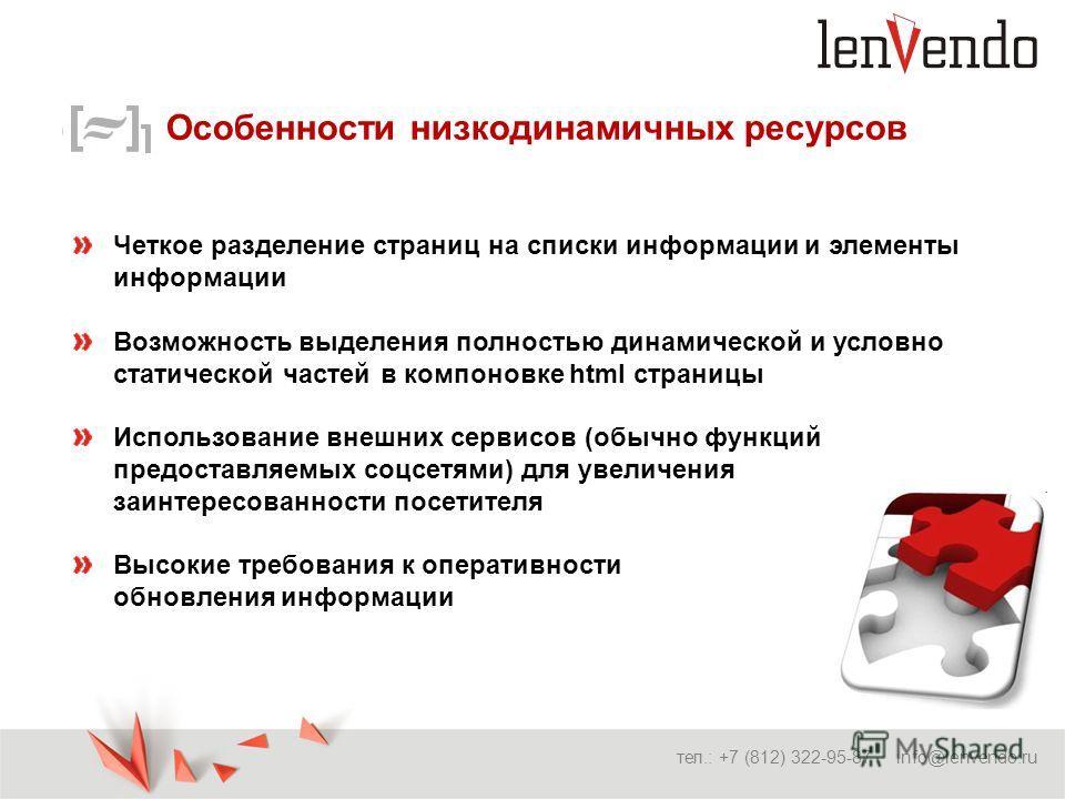 Особенности низкодинамичных ресурсов тел.: +7 (812) 322-95-87 info@lenvendo.ru Четкое разделение страниц на списки информации и элементы информации Возможность выделения полностью динамической и условно статической частей в компоновке html страницы И