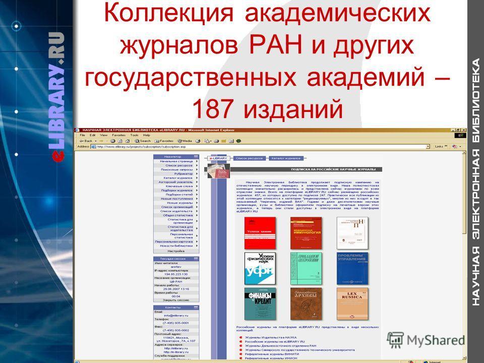 Коллекция академических журналов РАН и других государственных академий – 187 изданий