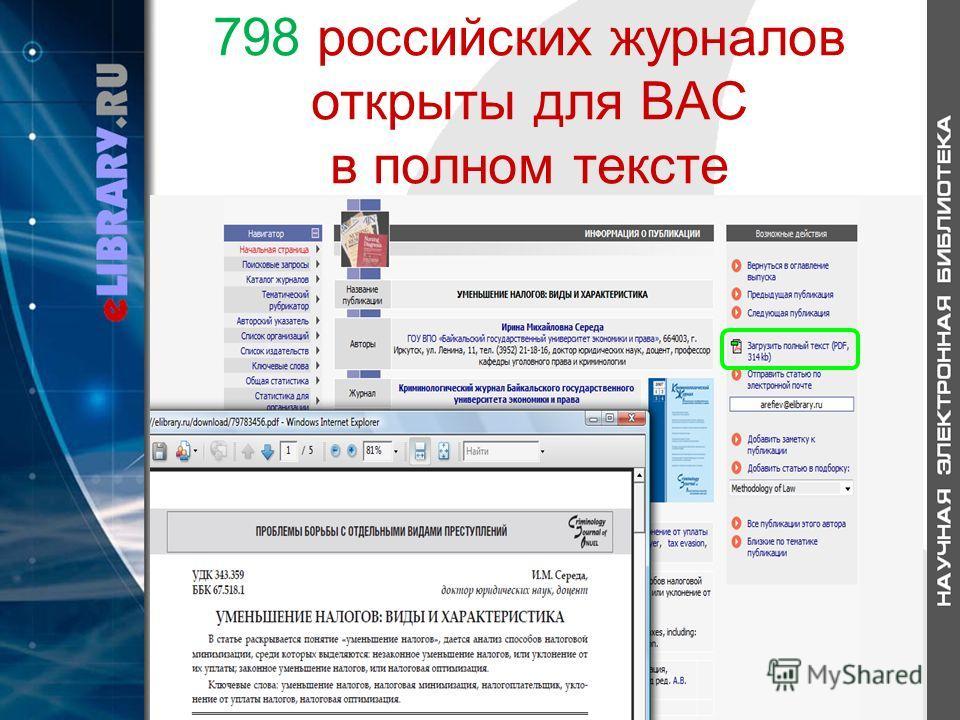 798 российских журналов открыты для ВАС в полном тексте
