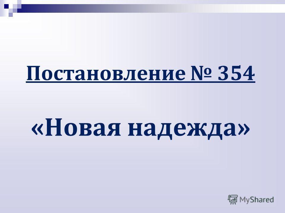 Постановление 354 «Новая надежда»