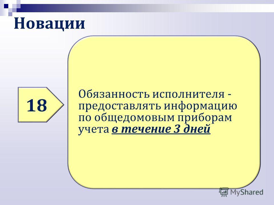 Новации 18 Обязанность исполнителя - предоставлять информацию по общедомовым приборам учета в течение 3 дней