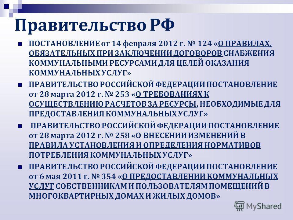 Правительство РФ ПОСТАНОВЛЕНИЕ от 14 февраля 2012 г. 124 «О ПРАВИЛАХ, ОБЯЗАТЕЛЬНЫХ ПРИ ЗАКЛЮЧЕНИИ ДОГОВОРОВ СНАБЖЕНИЯ КОММУНАЛЬНЫМИ РЕСУРСАМИ ДЛЯ ЦЕЛЕЙ ОКАЗАНИЯ КОММУНАЛЬНЫХ УСЛУГ» ПРАВИТЕЛЬСТВО РОССИЙСКОЙ ФЕДЕРАЦИИ ПОСТАНОВЛЕНИЕ от 28 марта 2012 г.