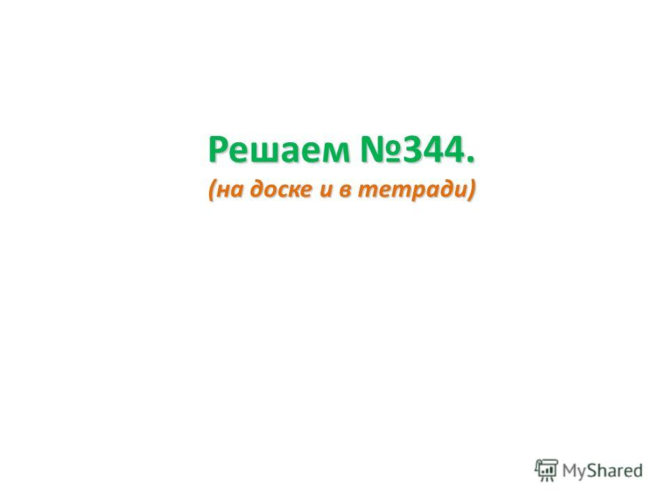 Решаем 339. (На доске и в тетради)