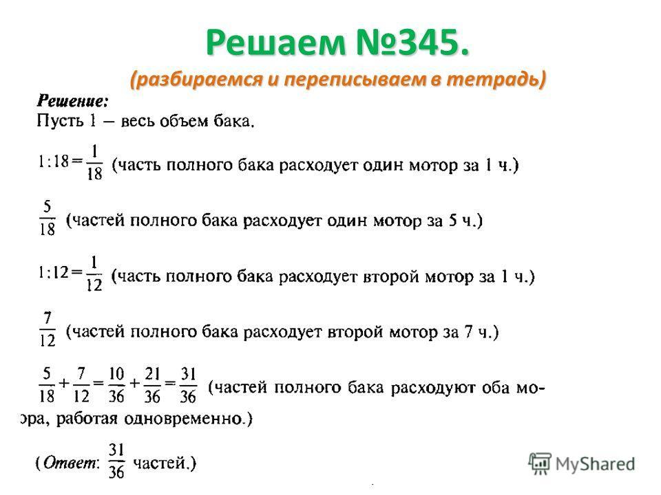 Решите задачу. Одна наборщица может выполнить всю работу за 15 мин, вторая за 30 мин. а) Какую часть работы выполняет за 1 мин первая наборщица? б) Какую часть работы выполняет за 1 мин вторая наборщица? в) Какую часть работы выполнят они за 1 мин пр