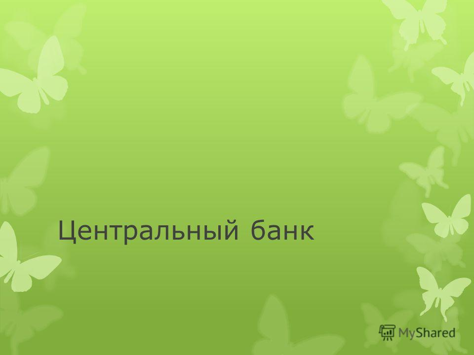Центральный банк