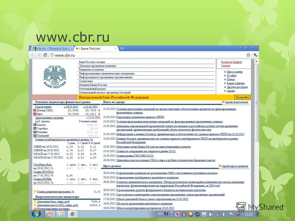 www.cbr.ru