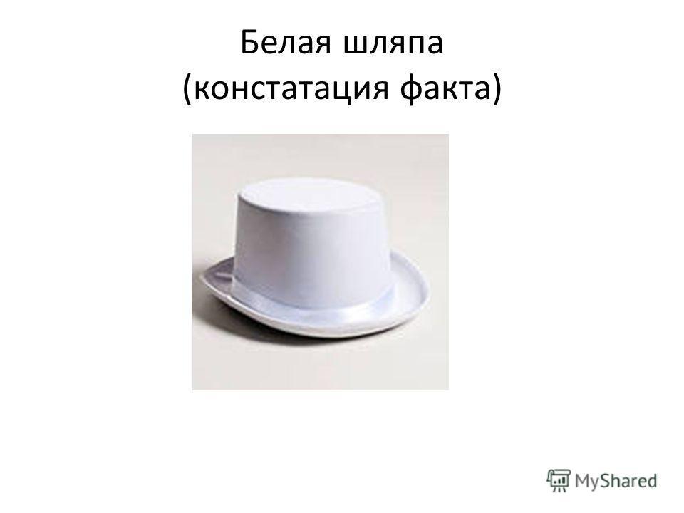 Белая шляпа (констатация факта)