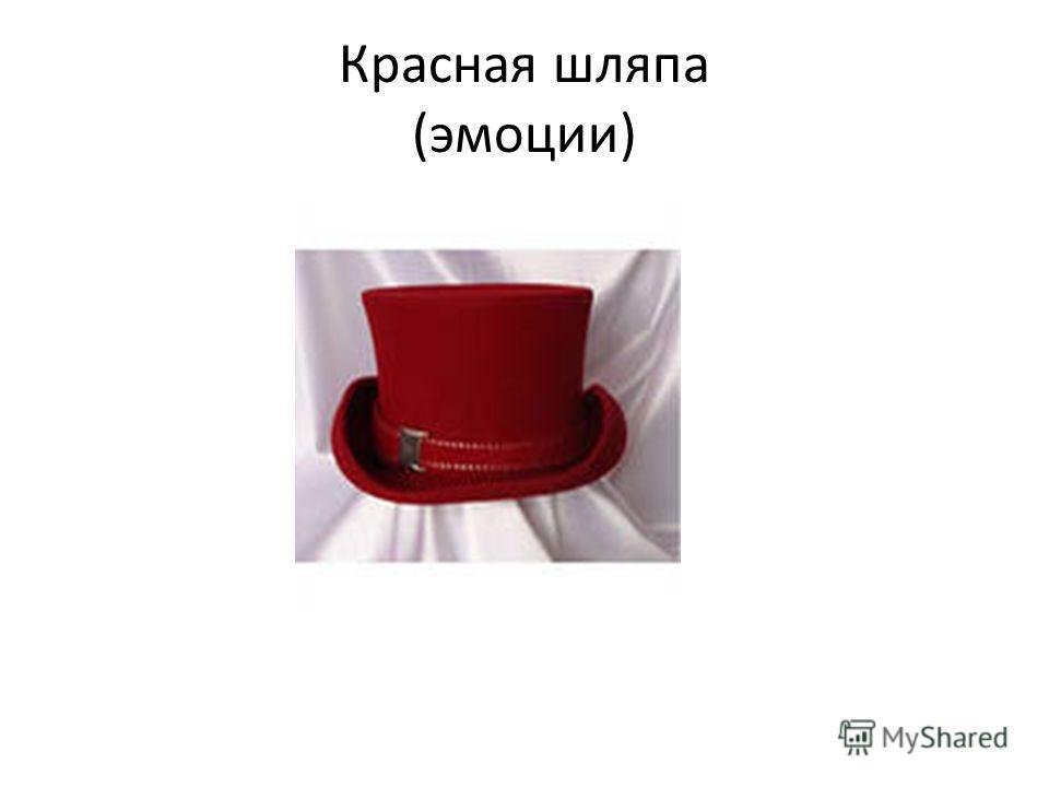 Красная шляпа (эмоции)