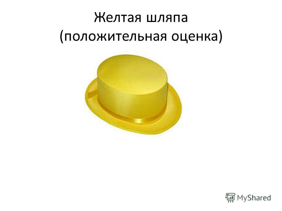 Желтая шляпа (положительная оценка)