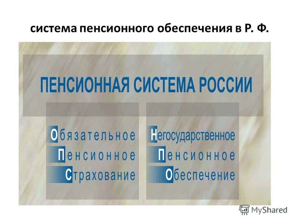 система пенсионного обеспечения в Р. Ф.