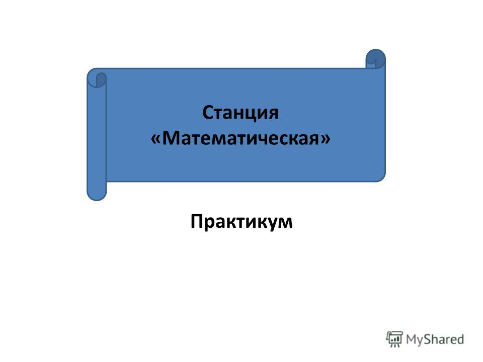 Практикум Станция «Математическая»