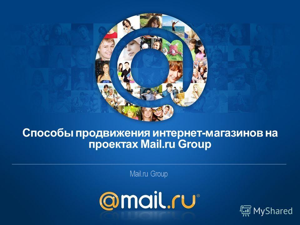 Mail.ru Group Способы продвижения интернет-магазинов на проектах Mail.ru Group