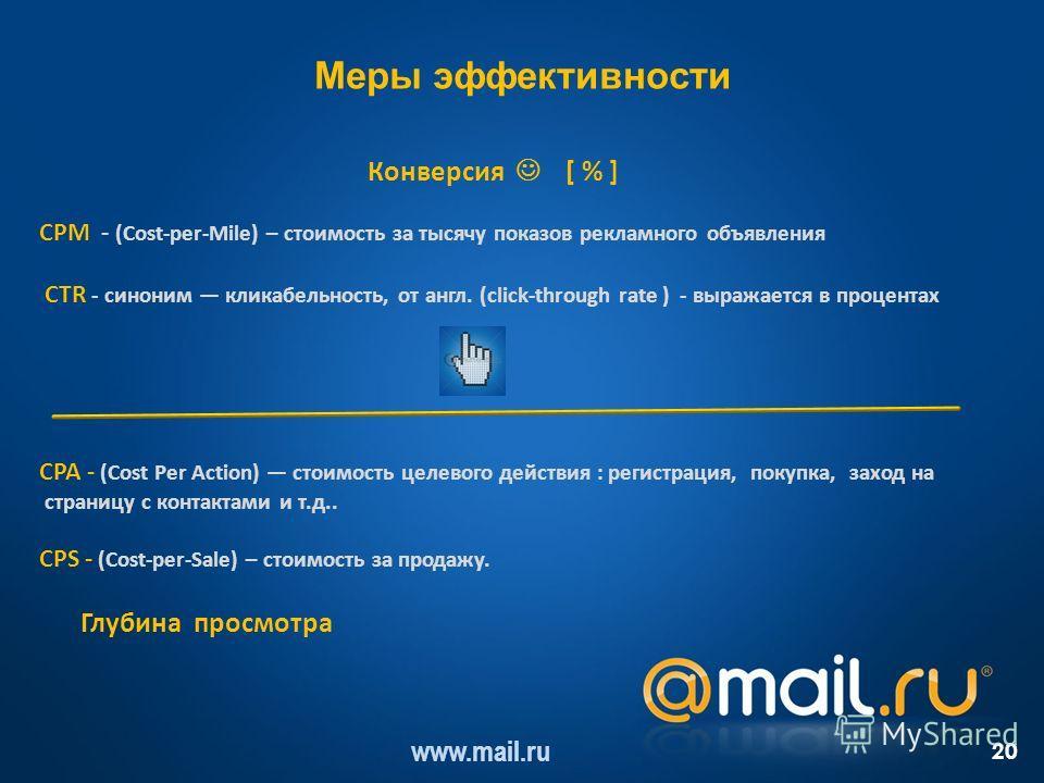 Меры эффективности www.mail.ru 20 Конверсия [ % ] CPM - (Cost-per-Mile) – стоимость за тысячу показов рекламного объявления CTR - синоним кликабельность, от англ. (click-through rate ) - выражается в процентах CPA - (Cost Per Action) стоимость целево