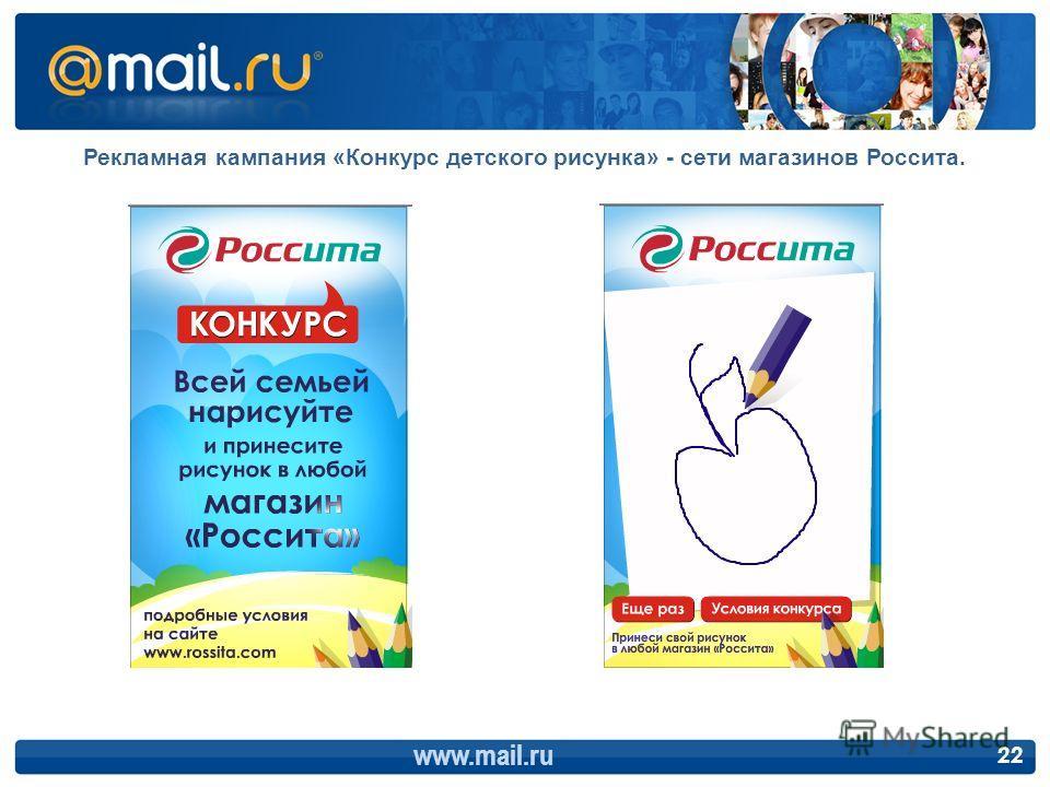Рекламная кампания «Конкурс детского рисунка» - сети магазинов Россита. www.mail.ru 22