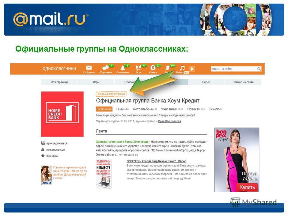 Официальные группы на Одноклассниках: