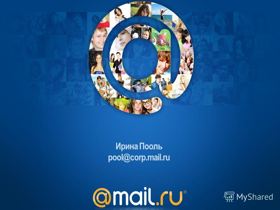 Ирина Пооль pool@corр.mail.ru