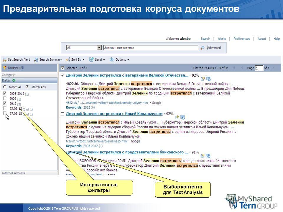 Copyright © 2012 Tern GROUP All rights reserved. Предварительная подготовка корпуса документов Интерактивные фильтры Выбор контента для Text Analysis
