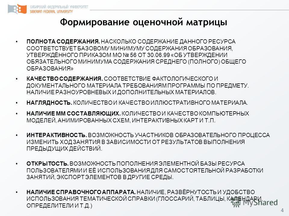 Формирование оценочной матрицы ПОЛНОТА СОДЕРЖАНИЯ. НАСКОЛЬКО СОДЕРЖАНИЕ ДАННОГО РЕСУРСА СООТВЕТСТВУЕТ БАЗОВОМУ МИНИМУМУ СОДЕРЖАНИЯ ОБРАЗОВАНИЯ, УТВЕРЖДЁННОГО ПРИКАЗОМ МО 56 ОТ 30.06.99 «ОБ УТВЕРЖДЕНИИ ОБЯЗАТЕЛЬНОГО МИНИМУМА СОДЕРЖАНИЯ СРЕДНЕГО (ПОЛНО