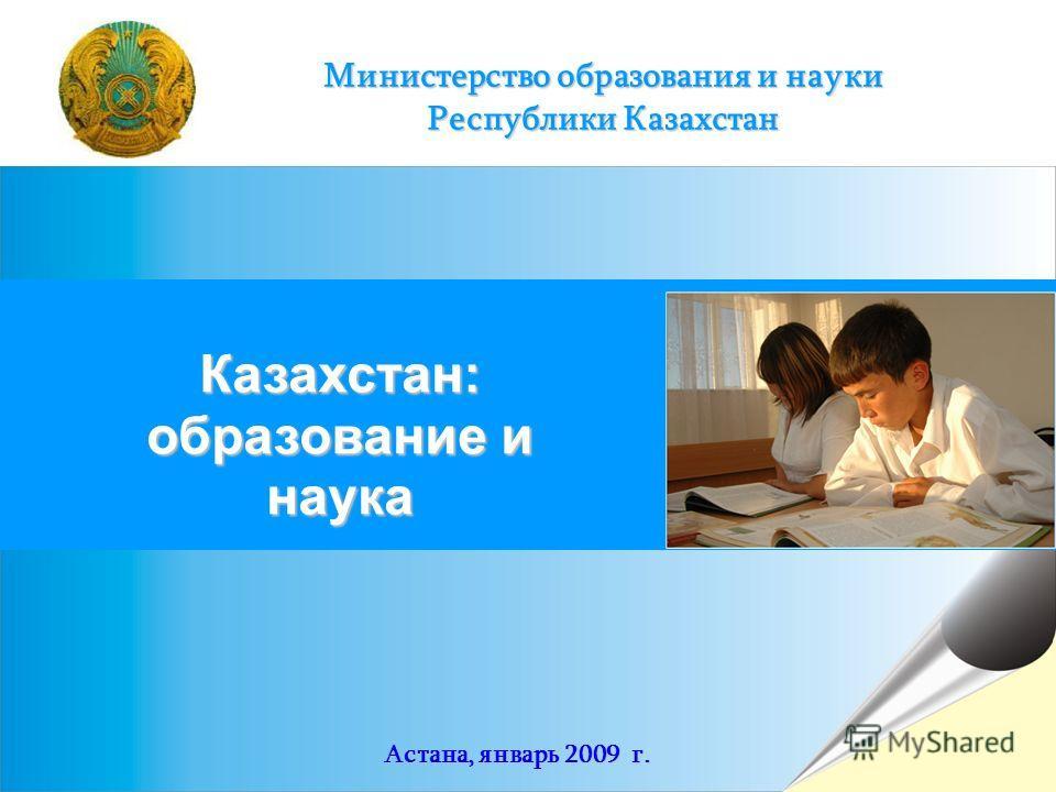 1 Министерство образования и науки Республики Казахстан Казахстан: образование и наука Астана, январь 2009 г.