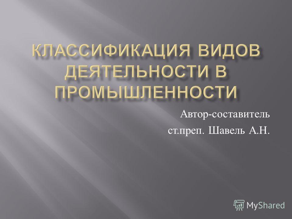 Автор - составитель ст. преп. Шавель А. Н.