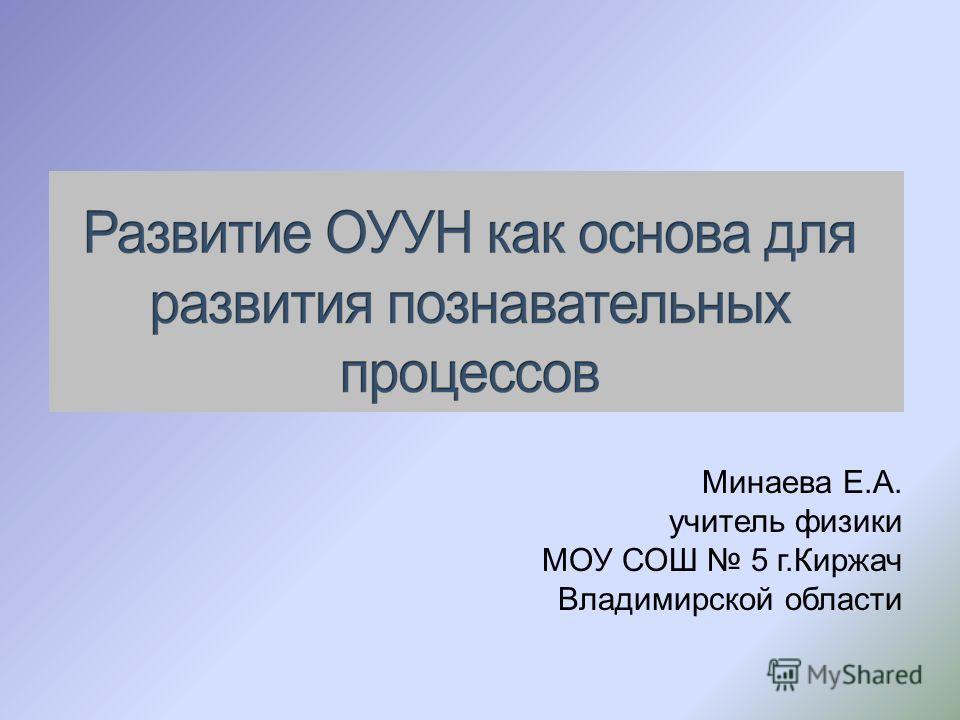 Минаева Е.А. учитель физики МОУ СОШ 5 г.Киржач Владимирской области
